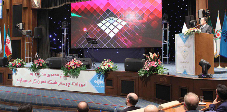 افتتاح شبکه تهران