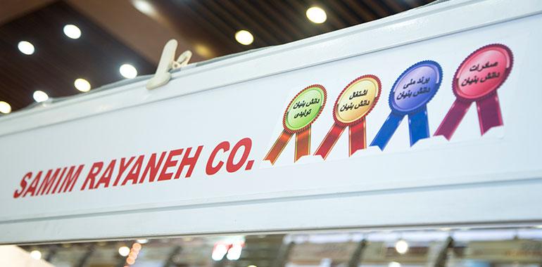 اولین نمایشگاه شرکت های دانش بنیان کشور